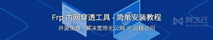 FRP 簡單入門安裝配置教程 - 開源免費內網穿透工具,無公網 IP 遠程訪問