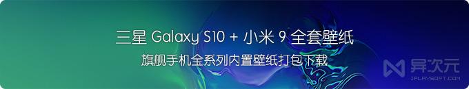 三星旗舰 Galaxy S10 手机全套自带高清壁纸 + 小米 9 内置壁纸打包下载