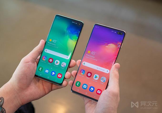 三星 Galaxy S10 手机