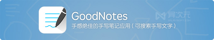 GoodNotes 5 - 手感最好的手写笔记 APP 应用 (识别手写文字搜索 / 涂鸦 / PDF 批注)