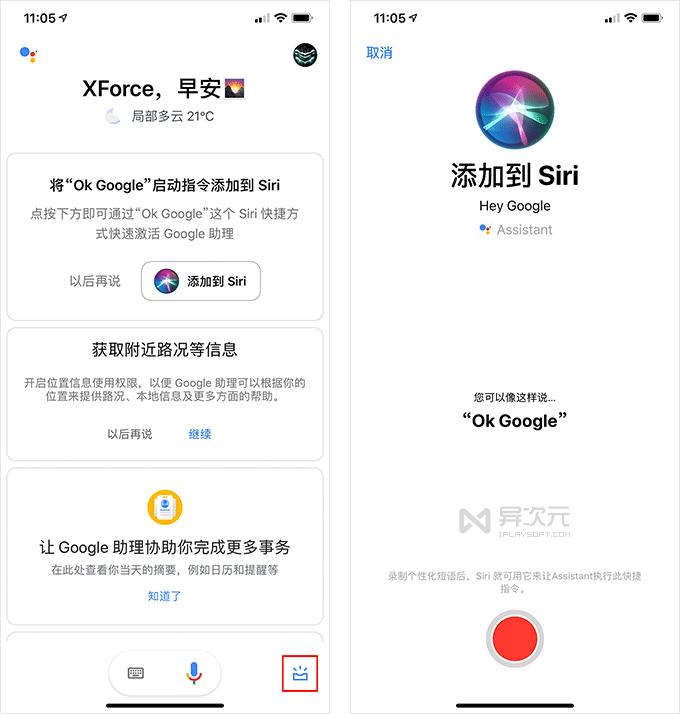 Siri OK Google