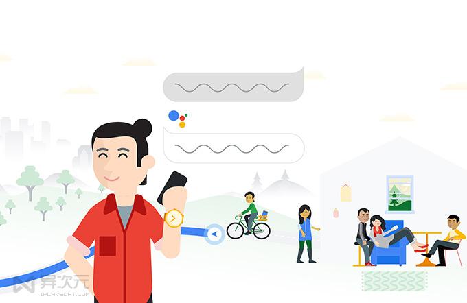 Google Assistant 谷歌助理