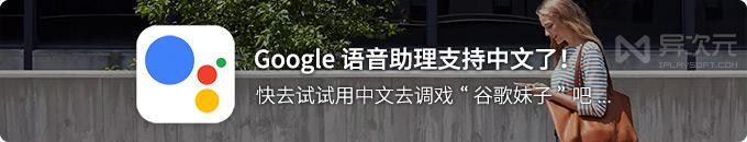 Google Assistant 语音助理中文版来了!国内同学快用中文去调戏谷歌吧