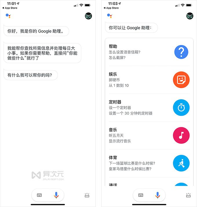 Google Assistant 谷歌助理中文版
