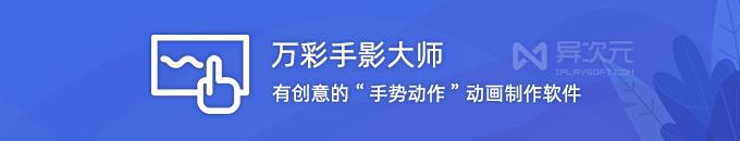 万彩手影大师 - 创意手指手势动作动画制作软件 (免费送正版激活码)
