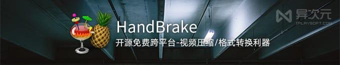 HandBrake 中文版 - 开源免费视频压缩/万能格式转换工具神器 (跨平台转码软件)