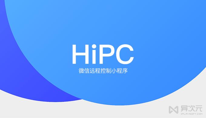 HiPC 移动助手