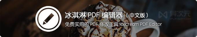 Icecream PDF Editor 中文版 - 免费简单的 PDF 编辑器软件 (修改 PDF 文字图片)
