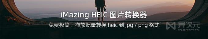 iMazing HEIC 转换器 - 简单拖放图片批量转换 heic 格式到 jpg 的免费工具