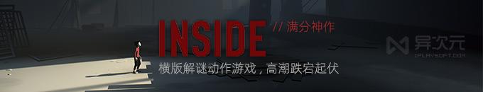 INSIDE - 必玩满分神作!全程高潮迭起的震撼经典横版动作解谜游戏