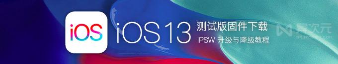 苹果 iOS 13 / iPadOS 官方公测版固件 IPSW 下载升级降级与恢复教程