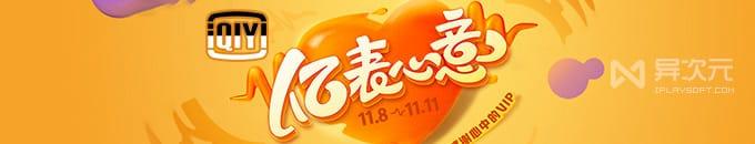 雙 11 限時!5 折愛奇藝 VIP 年卡 + 免費贈送京東或攜程超級會員 (可疊加)