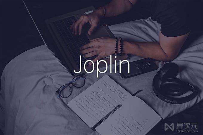 Joplin 笔记软件