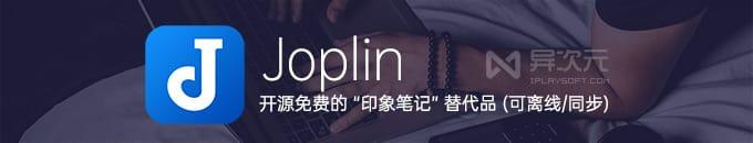 Joplin - 跨平台开源免费 Markdown 笔记应用 (替代印象笔记/可离线或同步)