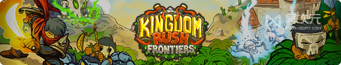 王国保卫战2:前线 (Kingdom Rush Frontiers) 中文版下载 - 超好玩经典塔防游戏