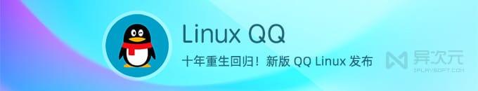 十年重生 QQ Linux 2.0 新版本回归 - 腾讯发布全新 Linux 版 QQ