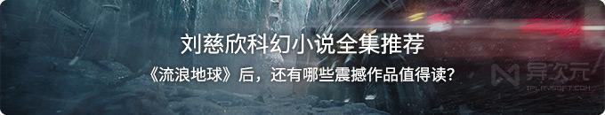 刘慈欣科幻小说全集推荐 - 《流浪地球》电影后还有哪些作品值得一读?