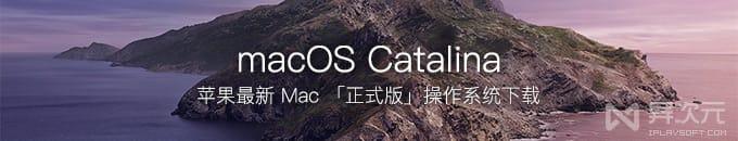 蘋果 macOS Catalina 最新官方正式版下載 / Mac 10.15 操作系統 dmg 鏡像