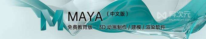Maya 2020 中文版免费下载 (Win/Mac) - 顶级三维3D动画制作软件玛雅教育版