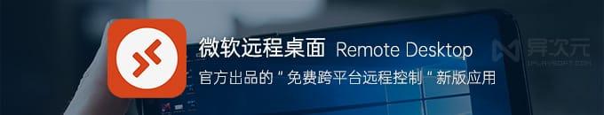 Microsoft Remote Desktop 10 - 微软官方免费远程桌面控制 Windows 的软件 APP