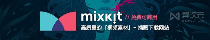免费可商用!Mixkit 优质高清视频素材 MP4 + 卡通艺术插画设计图片下载网站