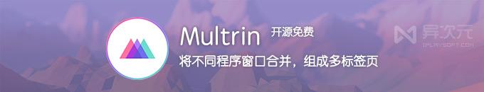 Multrin - 将不同应用程序拖放合并起来,组成多标签页窗口的开源工具