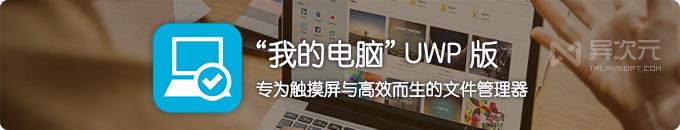 「我的电脑」Win10 UWP 版 - 专为触摸屏与高效操作而生的文件管理器