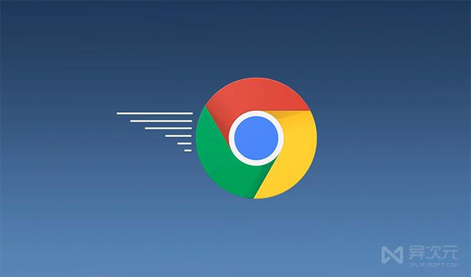 Chrome 谷歌浏览器