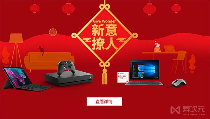 微软商城新年促销