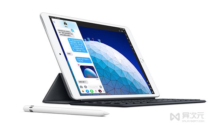 iPad Air 新款