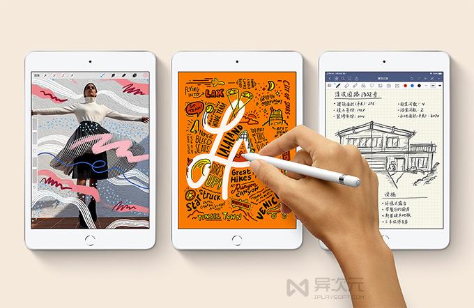 iPad Mini 新款