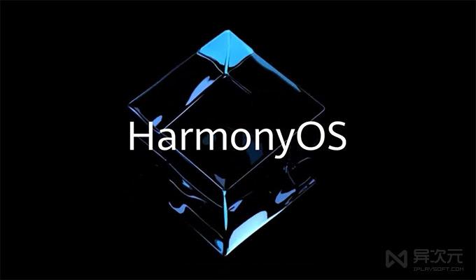 鸿蒙系统 HarmonyOS