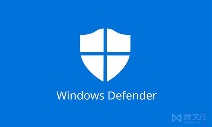 Windows Defender 免费杀毒软件