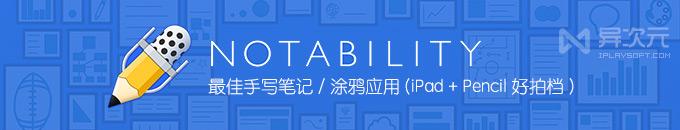 Notability - 最好用精致的 iOS Mac 涂鸦手写笔记APP应用 (画画写字/照片文档批注)