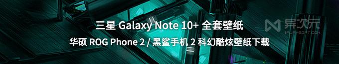 三星 Note 10 全套自带壁纸 / 华硕 ROG 2 / 小米黑鲨2游戏手机科幻壁纸下载