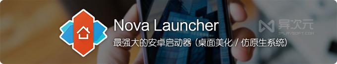 Nova Launcher 6 - 最强大的安卓第三方桌面启动器 / 体验原生Android界面