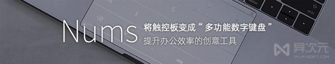 """神奇的 Nums 贴膜 - 让笔记本触控板变成""""数字键盘+高效手势操作"""""""