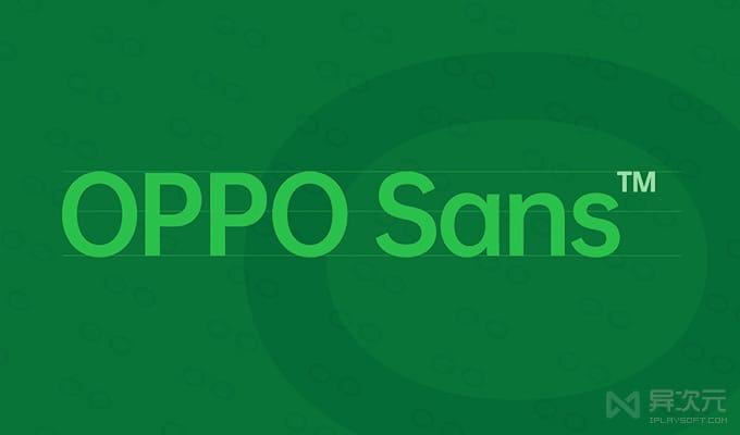 OPPO Sans 免费中文字体