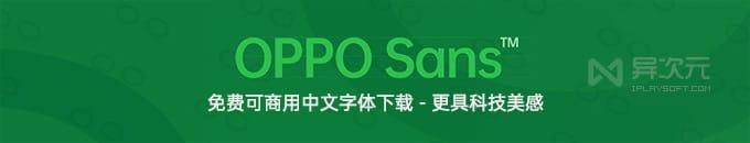 OPPO Sans 免费中文字体下载 - 现代化科技感设计的可商用字体素材