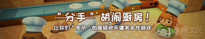 胡闹厨房 (煮糊了) - 超级欢乐好玩的烹饪合作游戏!享受友尽撕逼和分手的快乐