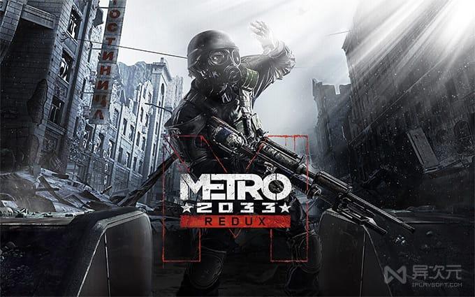 地鐵 Metro 2033 Redux