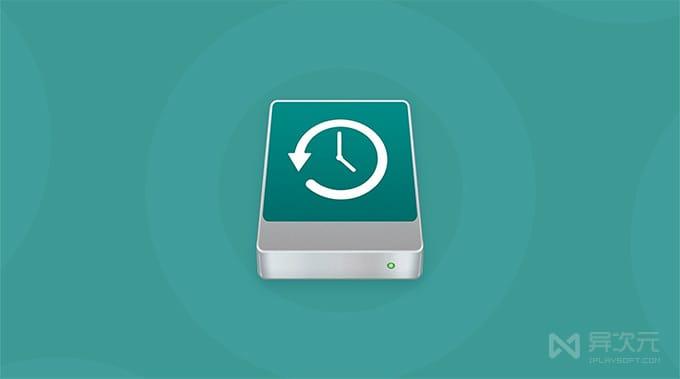 macOS 时光机器