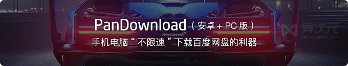 PanDownload - 好用的百度网盘不限速下载工具 PC + 安卓版 (突破网速限制/离线加速)