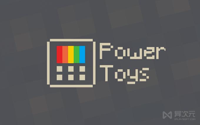 微软 PowerToys Windows10