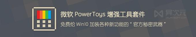 微软 PowerToys 小工具合集 - 免费给 Win10 加装各种增强新功能的效率利器