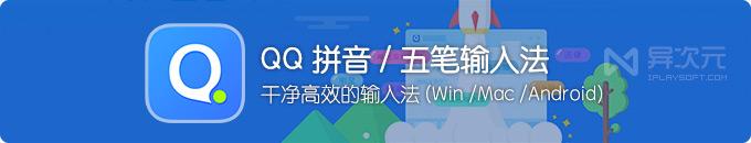 QQ 输入法 - 腾讯免费干净高效的五笔拼音输入法 (手机版/Win/Android)