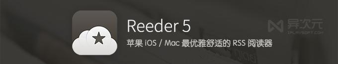 Reeder 5 for Mac / iOS - 苹果上最好用的 RSS 阅读器客户端 (网站更新订阅工具)