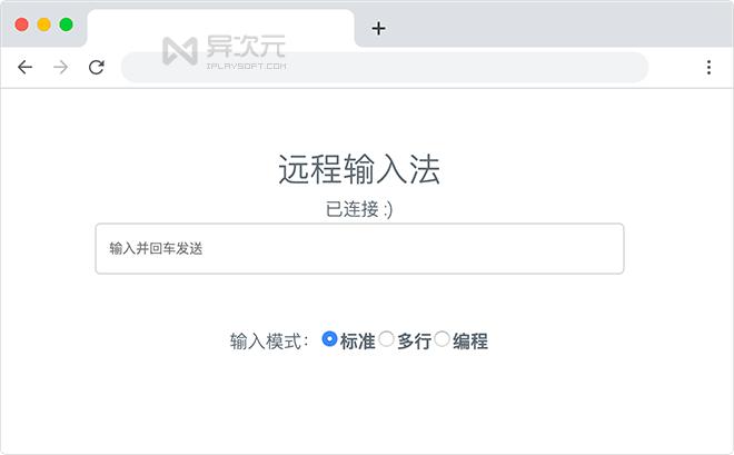 浏览器远程输入法