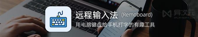 远程输入法 - 用电脑键盘给手机打字的创意效率应用!省蓝牙键盘钱了