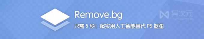 Remove.bg - 只需5秒!人工智能代替 PS 一鍵自動摳圖移除背景工具